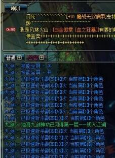 DNF九剑辅助 0512D版