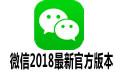 微信2018最新官方版本 v2.6.2.1003 官方pc版