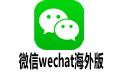 微信wechat海外版 v5.1.0.6 苹果iphone版