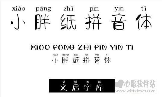 小胖纸拼音体字体 最新版