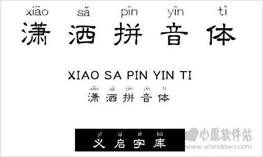 潇洒拼音体字体 最新版