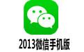 2013微信手机版 v4.9 官方安卓版