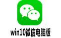 win10微信电脑版(支持win10 mobile) v1.1.0.0 官方版