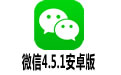 微信4.5.1安卓版