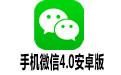 手机微信4.0安卓版 微信经典版