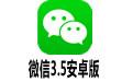 微信3.5安卓版 v3.5.1 官方版