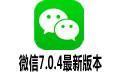 微信7.0.4最新版本 v7.0.4 安卓版