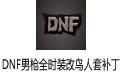 DNF男枪全时装改鸟人套补丁 最新版