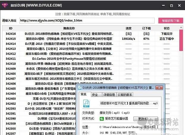 DJ娱乐/DJ嗨嗨网软件批量下载工具 v1.0绿色版