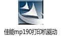 佳能mp190打印机驱动 1.0.2最新版