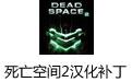 死亡空间2汉化补丁 v2.0完美版