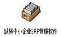 纵横中小企业ERP管理软件 绿色版