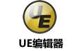 UE編輯器(UltraEdit32) V14.20 漢化綠色便攜破解版