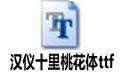 漢儀十里桃花體ttf 官方免費版