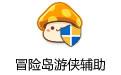 冒险岛游侠辅助 v151 8051101最新版