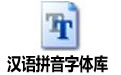 汉语拼音字体库 免费版