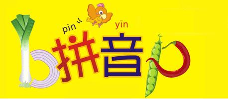 汉语拼音字体库免费版_wishdown.com