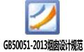 GB50051-2013烟囱设计规范 pdf格式高清电子版
