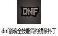 dnf剑魂全技能简约线条补丁 最新版