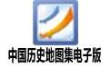 中國歷史地圖集電子版 全八冊合集