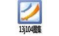 13j104蒸压加气混凝土砌块板材构造图集 pdf高清版