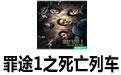 罪途1之死亡列车 1080p高清中字