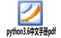 python3.6中文手册pdf 官方版