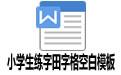 小学生练字田字格空白模板 word格式a4打印版