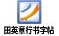 田英章行书字帖 pdf(7000常用字)
