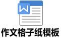 作文格子纸模板(800字) word免费版