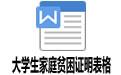 大学生家庭贫困证明表格 word格式打印版(附范文)