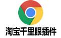 淘宝千里眼插件(卖家助手) v1.1.3 官方通用版