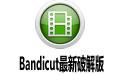 Bandicut最新破解版(无损视频分割) v3.0.0.402 绿色版(含注册码)