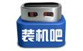 装机吧U盘UEFI版PE启动制作工具 V3.0.13.12 官方版