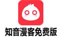 知音漫客免費版 v4.6.5 官方版