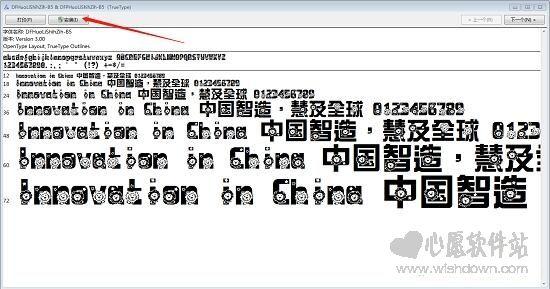 华康活力狮子字体 官方最新版