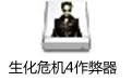 生化危机4作弊器 中文版