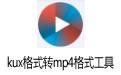 kux格式转mp4格式工具 v1.0最新版