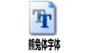 熊兔体字体(中文简体字体) 含手机版和电脑版
