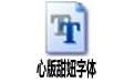 心版甜妞字体(中文字体)