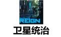 卫星统治(Satellite Reign) 科幻朋克开放世界即时战略游戏