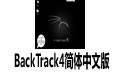 BackTrack4简体中文版 便携式linux系统