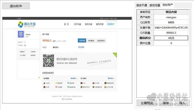 腾讯充值中心生成器最新版_wishdown.com