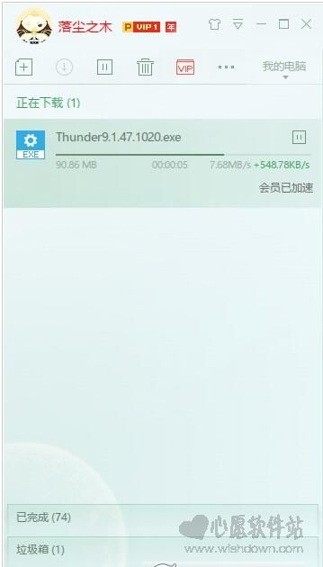 迅雷9完全去浏览器去广告版 V9.1.49.1060先安装官方版