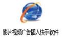 影片视频广告插入快手软件 v2.0官方版