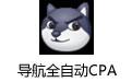 �Ш饺�自��CPA �G色版