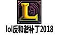 lol反和谐补丁2018 v8.22 最新版