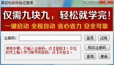 国家税务总局网络学院自动挂机辅助 v1.1官方版