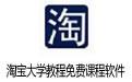 淘宝大学教程免费课程软件 v3.09.01官方版