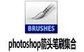photoshop箭头笔刷集合 55套 免费版